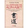 Das japanische Alphabet